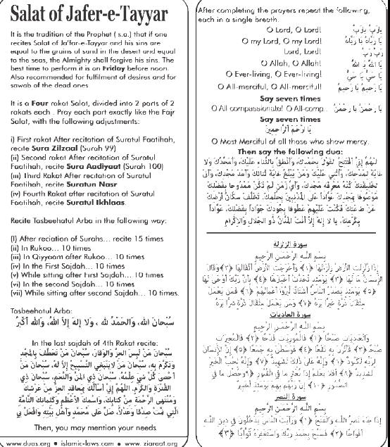 Salat of Jafar Tayyar as