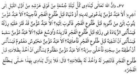 Oddatol Daee - Chapter - 2 How Duas are Answered