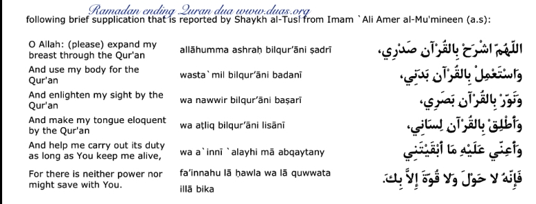Duaa before and after reciting Qur'an