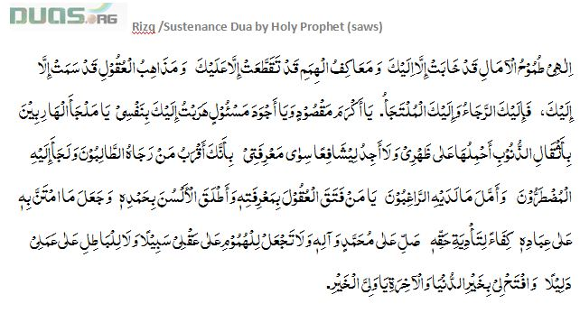 Dua'a for Sufficient Sustenance