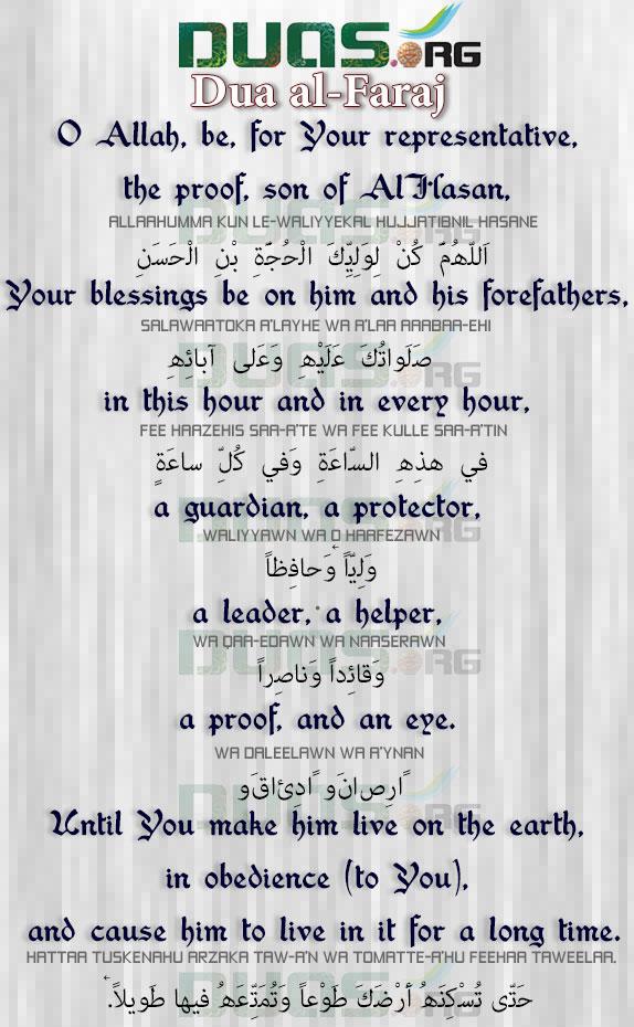 Dua-e-Allahammah Kunle